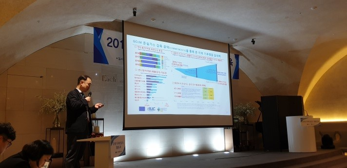 Korea: IUC participates at KECO annual training workshop on Local GHG Inventory